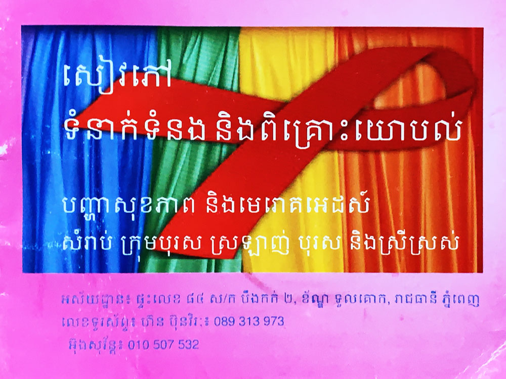 hiv-test Cambodja Untneu