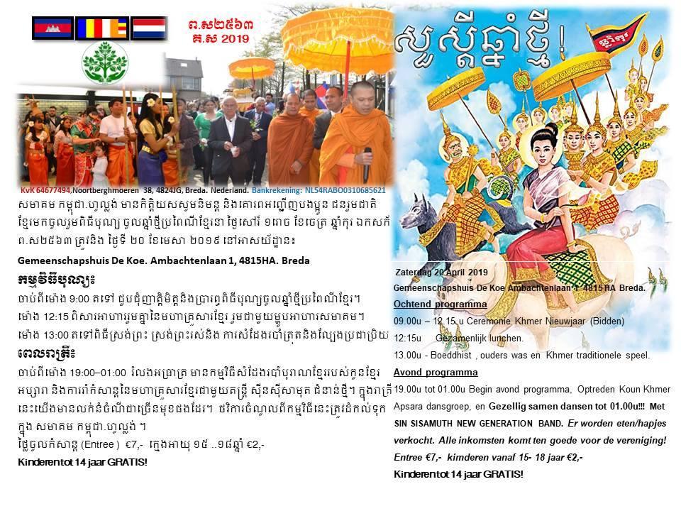 Khmer Nieuwjaar